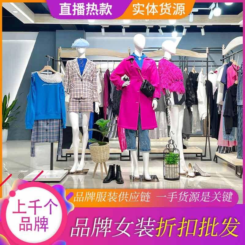 艾安琪AIANGEL专柜同步低价折扣女装货源走份批发