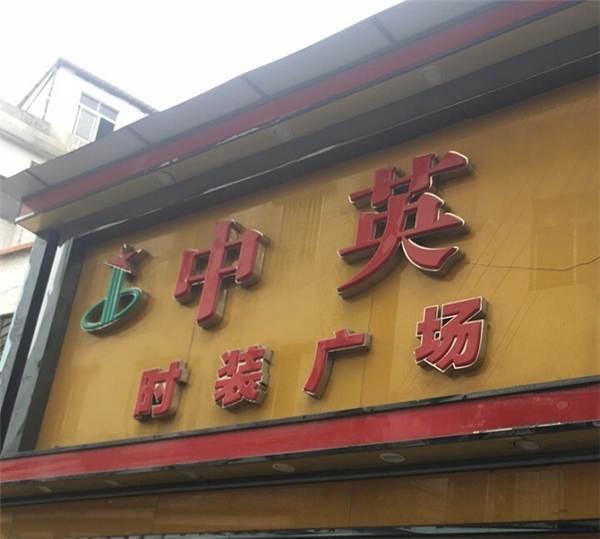广州新中英时装广场 广州新中英时装城怎么走