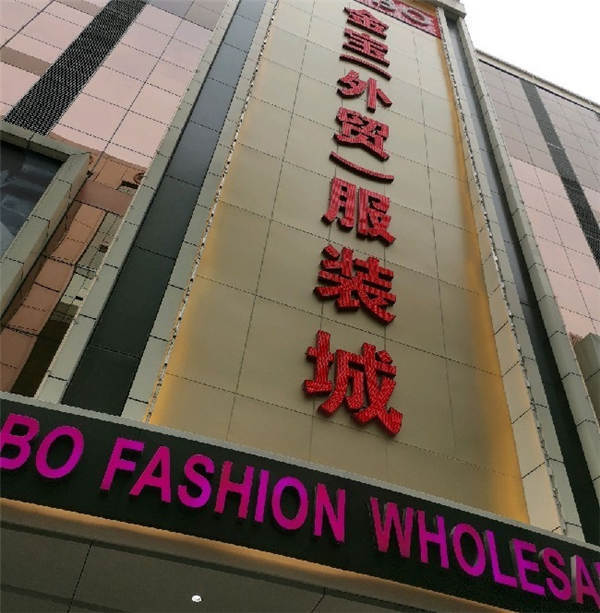 广州外贸服装 广州金宝服装城怎么走
