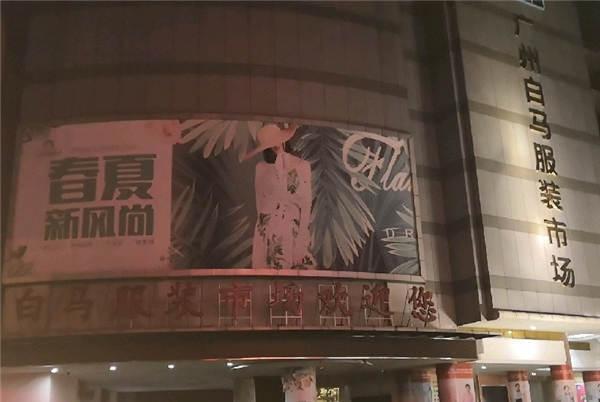 广州白马中高档服装批发市场