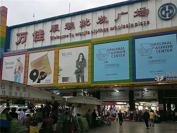 万佳服装批发市场 广州万佳服装批发市场怎么走