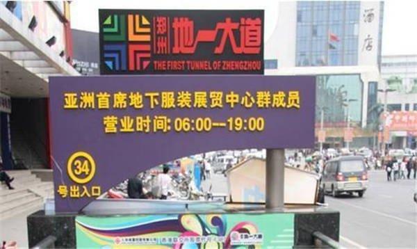 广州地一大道服装批发市场