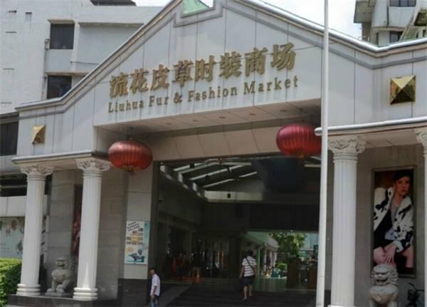 广州流花皮草时装商场