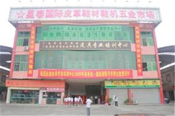 广州星泰国际商贸中心