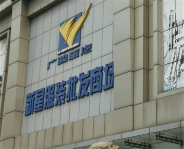 广州新星服装商厦