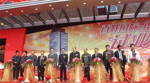 广州三元里百壮国际皮具城