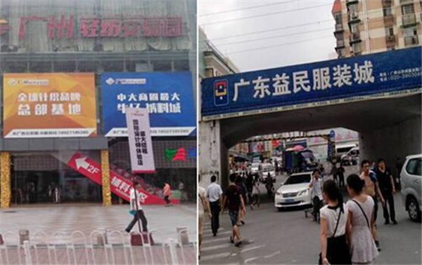 广州沙河益民服装城