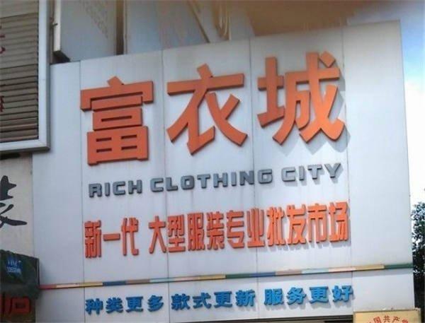 广州富衣城服装批发市场