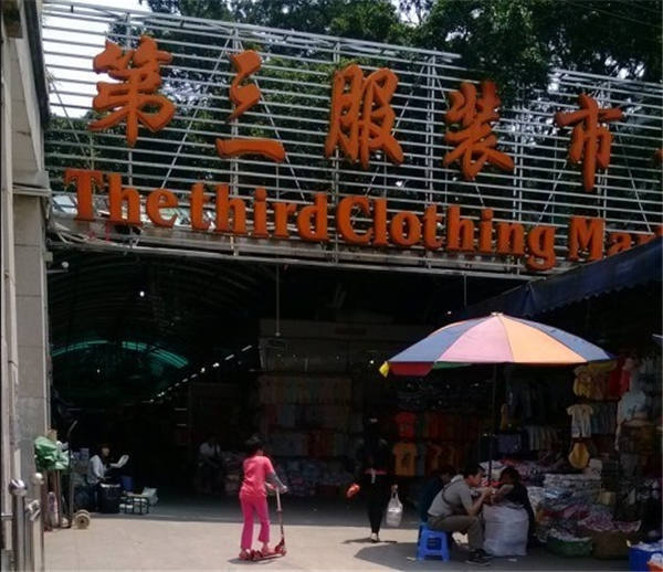 广州第三服装批发市场