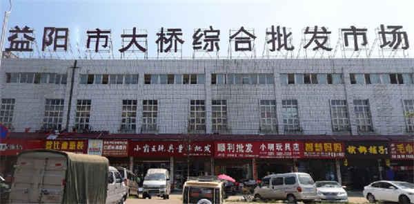 益阳市大桥综合批发市场