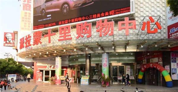 九江市十里众人众服装市场