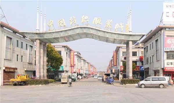 扬州市中国纺织服装城