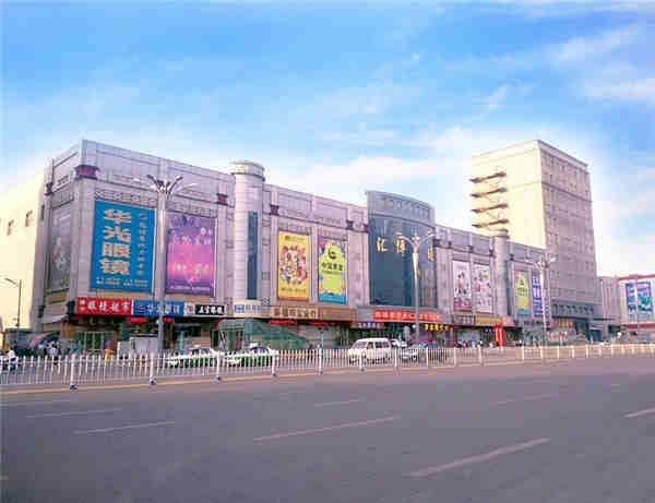 齐齐哈尔市汇博广场