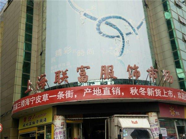 上海联富服饰市场