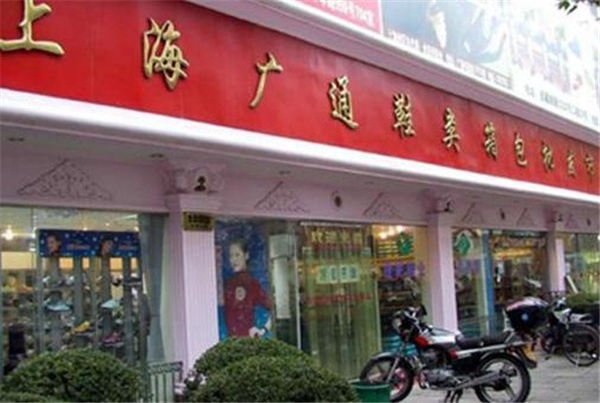 上海广通名鞋城