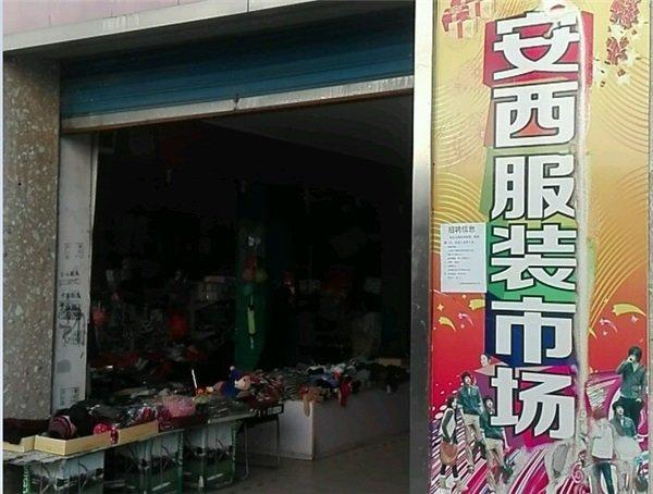 上海安西服装市场