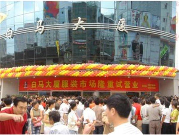 上海白马高级服装市场
