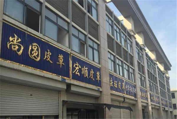 沧州市尚村尚村皮毛交易市场