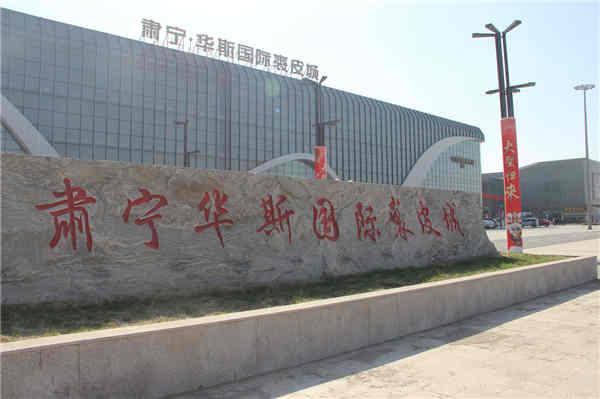 沧州市肃宁华斯国际裘皮城
