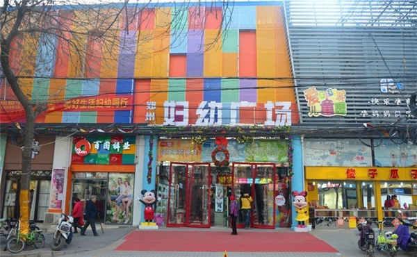 珠海服装总汇妇幼广场