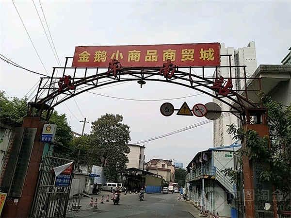柳州小商品批发市场