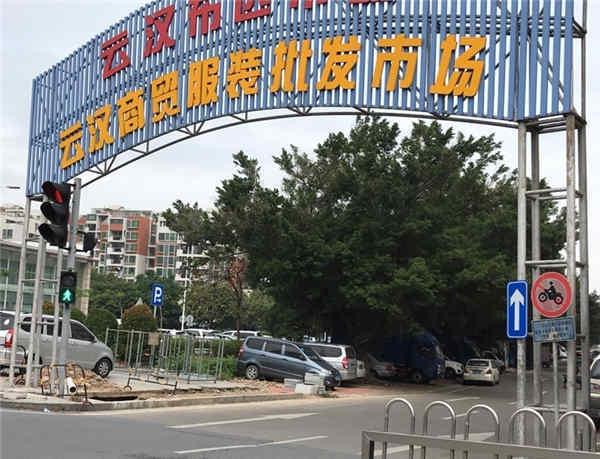 中山云汉商贸服装批发市场