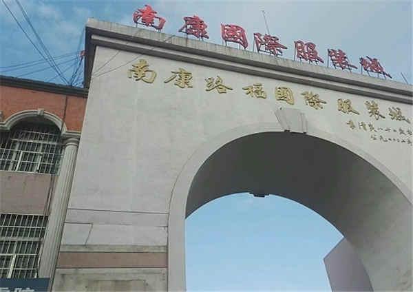 赣州南康路福国际服装城