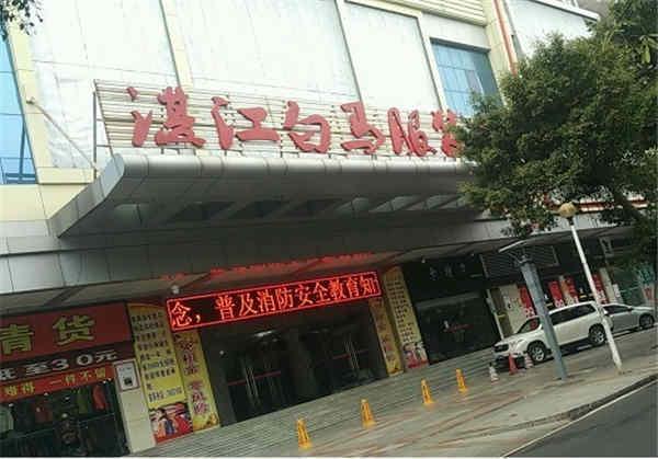 湛江白马服装城