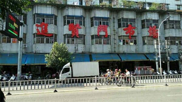 揭阳榕城进贤门市场
