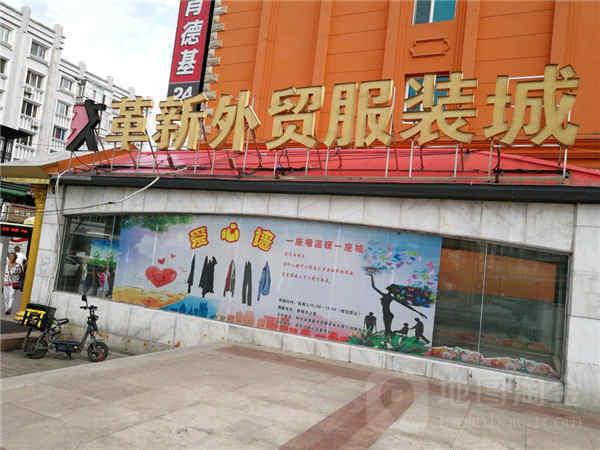 哈尔滨革新外贸服装城
