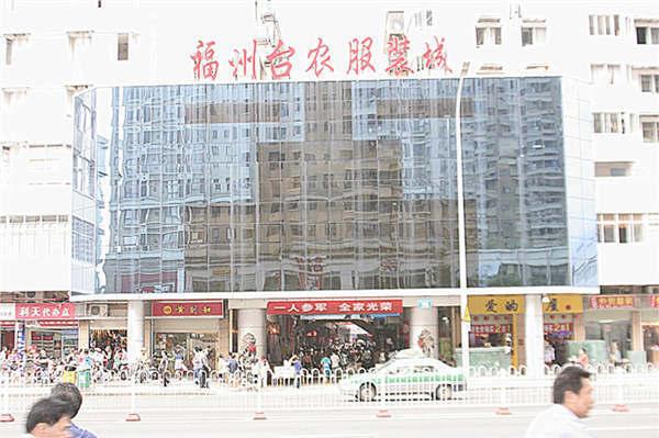 福州台农服装城