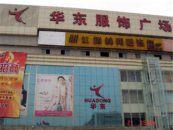 南昌华东商贸城