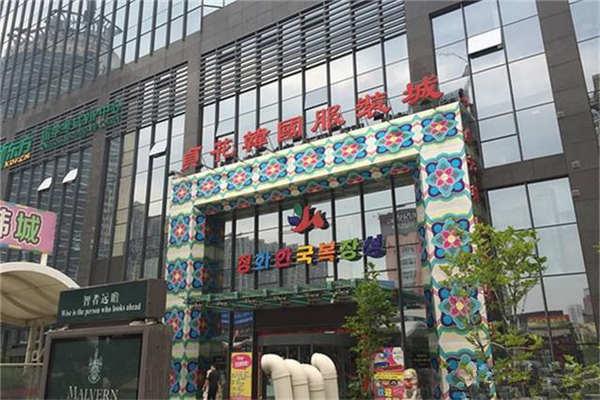 青岛韩国服装批发市场