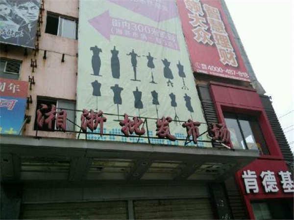 长沙湘浙服装批发市场