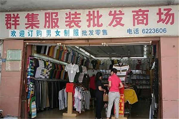 海口群集服装批发市场