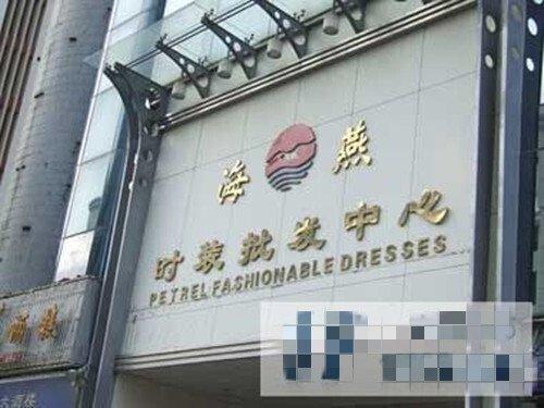深圳海燕服装批发市场