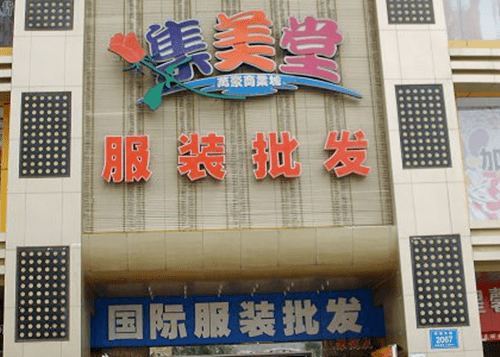 深圳集美堂服装批发市场