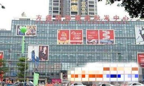 深圳方鼎国际服装批发市场