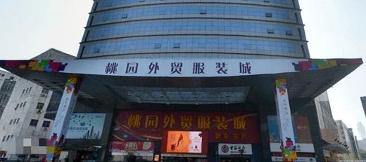 深圳桃园外贸服装城