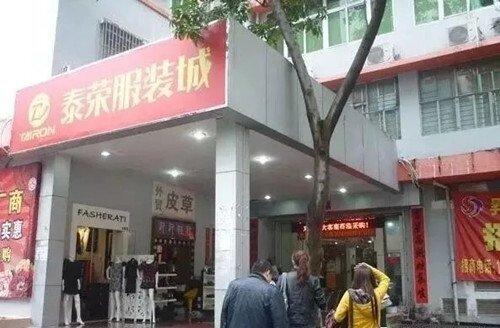 深圳泰荣服装城