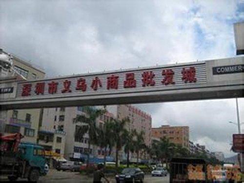 深圳义乌小商品城