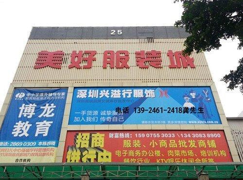深圳美好服装批发城