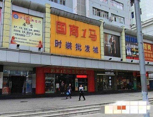 深圳国商一马服装批发城