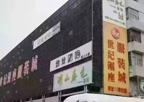 深圳新银座服装批发城