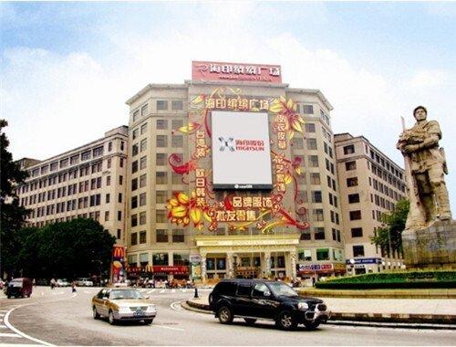 广州海印缤缤广场